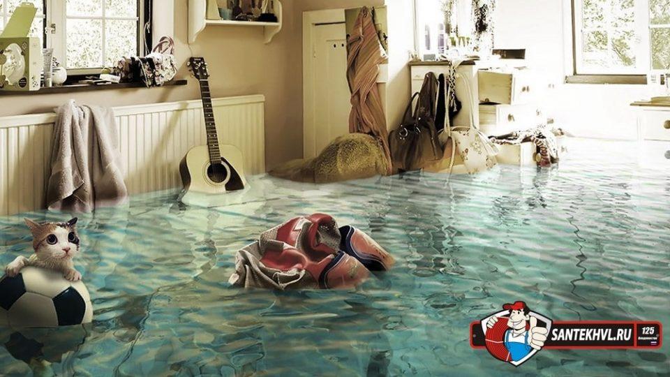 Меры по устранению потопа в квартире