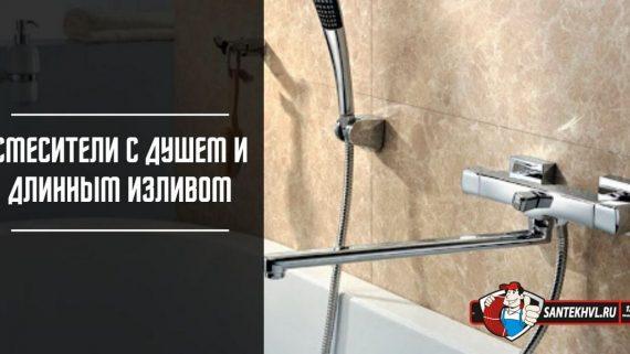 Смесители с душем для ванной комнаты