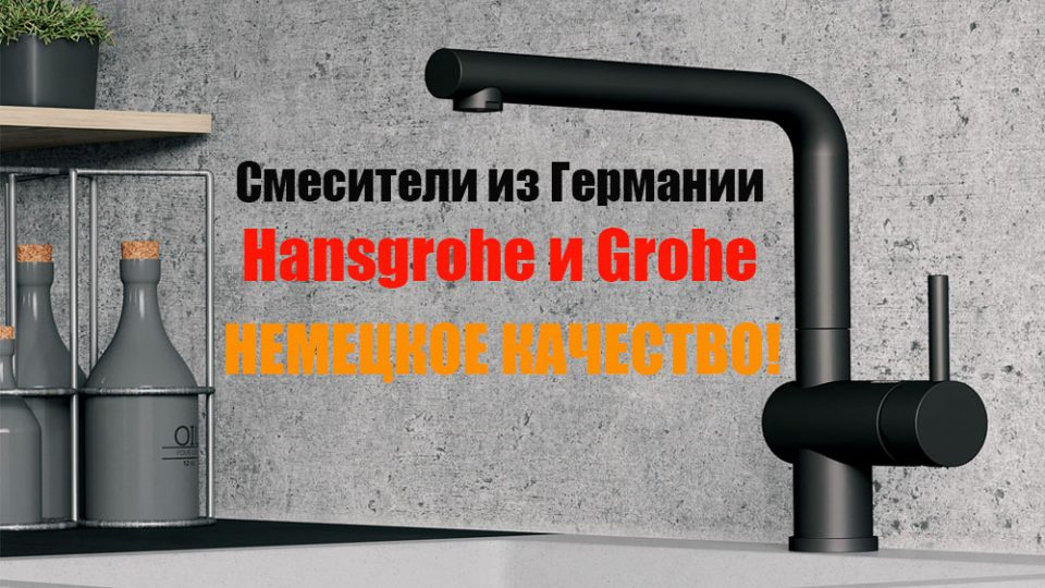 Смесители для ванной производства Германии во Владивостоке