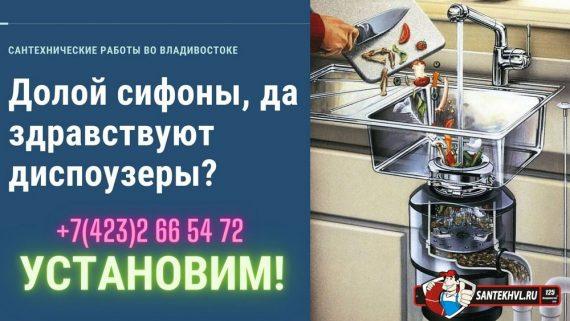 Измельчители пищевых отходов (диспоузеры) - для кухни и не только!